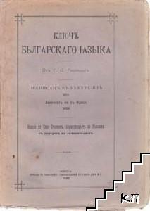 Ключъ бьлгарскаго i-азыка