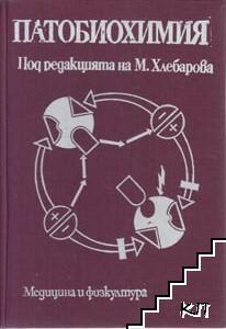 Патобиохимия