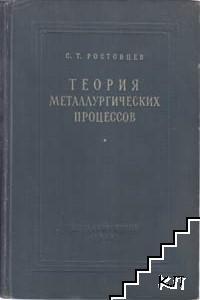 Теория металлургических процессов