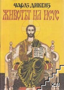 Животът на Исус