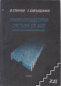 Микропроцесорна система СМ 600