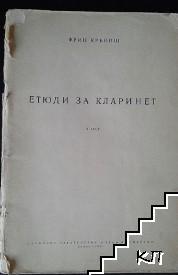 Етюди за кларинет. Част 2