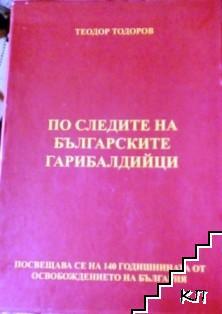 По следите на българските гарибалдийци