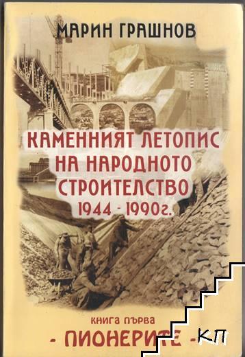 Каменният летопис на народното строителство 1944-1990 г. Книга 1: Пионерите