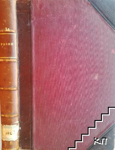Заточението въ Сахара-Фезанъ / Очерки и бележки по учебното дело / Мисията на Бланки въ България презъ 1841 год.