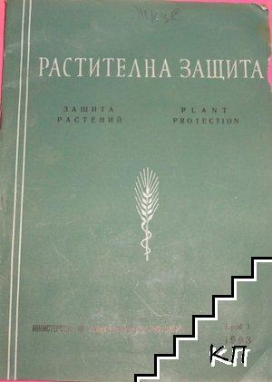 Растителна защита. Бр. 1 / 1963