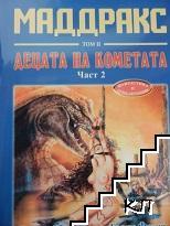 Маддракс. Том 2: Децата на кометата. Част 2