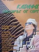 Кадафи: Пастирът от Сирт