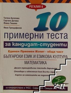 10 примерни теста за кандидат-студенти ЕПИ - обща част: Български език и литература. Математика