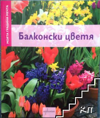 Балконски цветя
