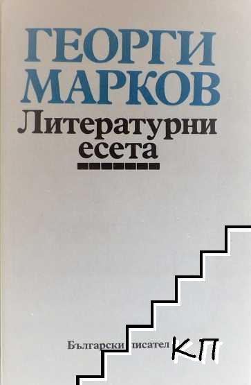 Литературни есета