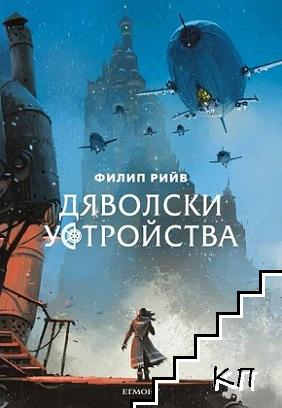 Смъртоносни машини. Книга 3: Дяволски устройства