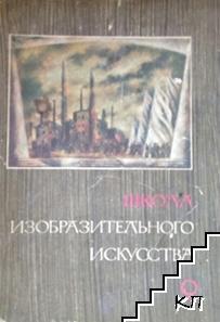 Школа изобразительного искусства в десяти томах. Том 9