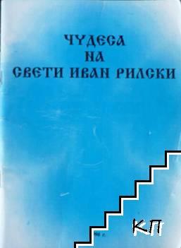 Чудеса на Свети Иван Рилски