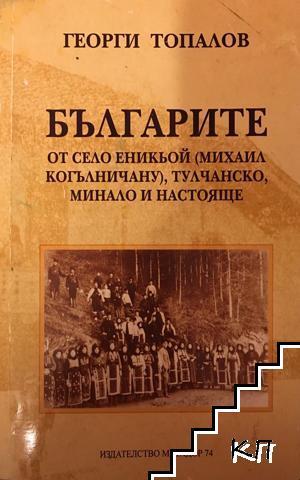 Българите от село Еникьой (Михаил Когълничану), Тулчанско. Минало и настояще