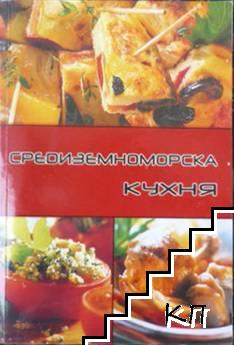 Средиземноморска кухня