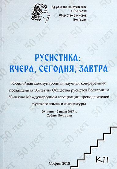 Русистика: Вчера, сегодня, завтра