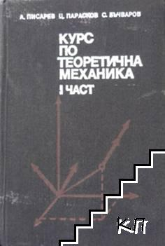Курс по теоретична механика. Част 1: Статика и кинематика