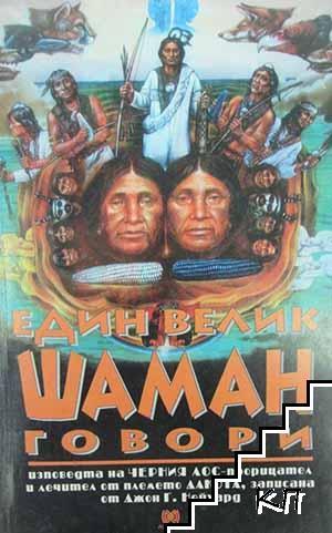 Един велик шаман говори