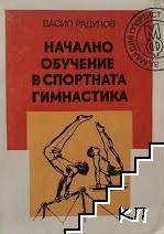 Начално обучение в спортната гимнастика