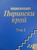 Енциклопедия Пирински край в два тома. Том 1: А-М