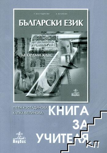 Книга за учителя по български език за 7. клас