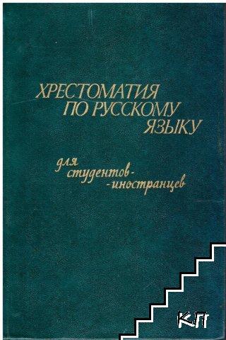 Хрестоматия по русскому языку