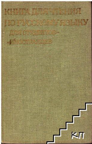 Книга для чтения по русскому языку