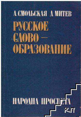 Русское словообразование