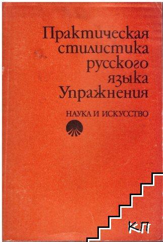 Практическая стилистика русского языка. Упражнения