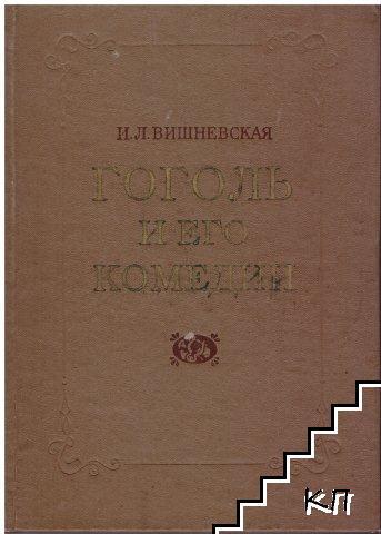Гоголь и его комедии