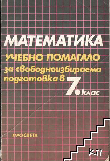 Математика. Учебно помагало за свободноизбираема подготовка за 7. клас