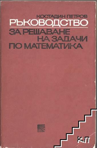Ръководство за решаване на задачи по математика. Том 1: Аритметика. Алгебра. Тригонометрия