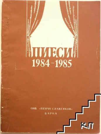 Пиеси 1984-1985