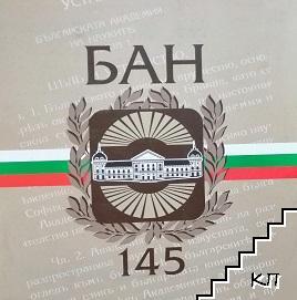 145 години Българска академия на науките: Научни постижения и дейности в полза на обществото