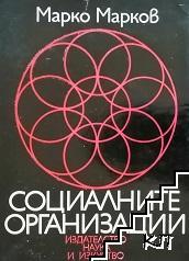 Социалните организации