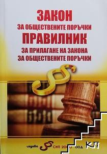 Закон за обществените поръчки. Правилник за прилагане на закона за обществените поръчки
