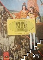 История и цивилизация за 11. клас за профилирана подготовка