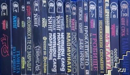 Стивън Кинг. Комплект от 19 книги