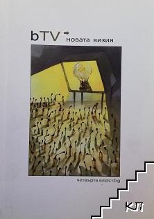 bTV - новата визия