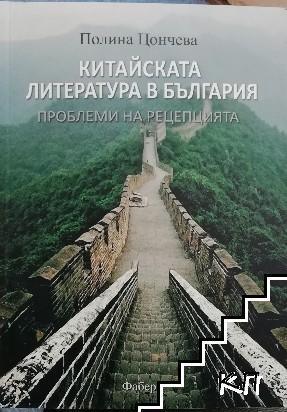 Китайската литература в България