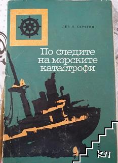 По следите на морските катастрофи