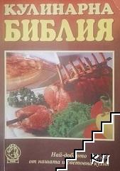 Кулинарна библия