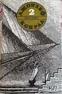 Съчинения в пет тома. Том 2: Ностромо