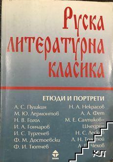 Руска литературна класика. Том 2