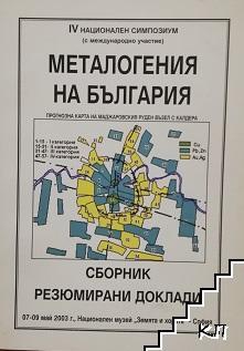 Металогения на България