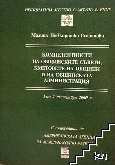 Компетентности на общинските съвети, кметовете на общини и на общинската администрация