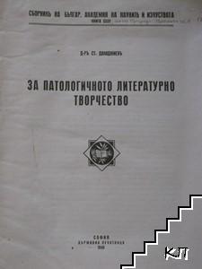 Сборникъ на Българската академия на науките и изкуствата. Книга ХХХV: За патологичното литературно творчество
