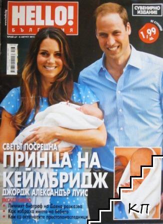 Hello! - България. Бр. 67 / 2013