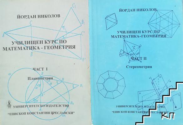 Училищен курс по математика - геометрия. Част 1-2
